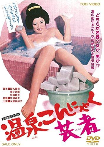 温泉こんにゃく芸者 [DVD]