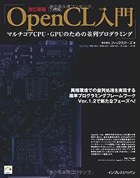 OpenCL入門 : マルチコアCPU・GPUのための並列プログラミング : 1.2対応