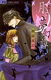 月下夢幻譚(4) (フラワーコミックス)