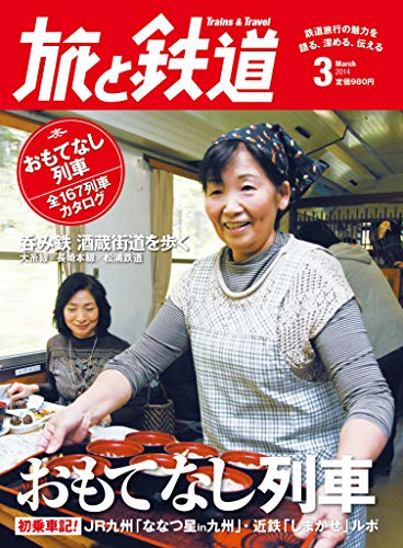 旅と鉄道 2014年 3月号 おもてなし列車