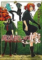 魔法使いの嫁 コミック 1-11巻セット
