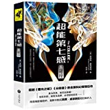 The Collide (Chinese Edition)