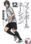 フットボールネーション (12) (ビッグコミックス)