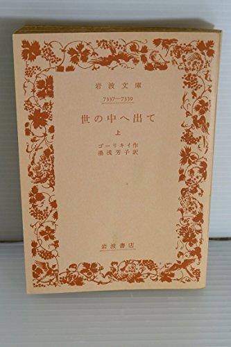 世の中へ出て〈上〉 (1971年) (岩波文庫)の詳細を見る