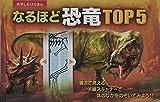 なるほど恐竜TOP5 (科学しかけえほん)