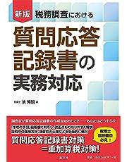 新版 税務調査における 質問応答記録書の実務対応