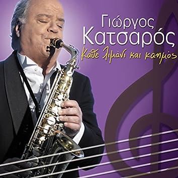 Kathe Limani Kai Kaymos