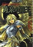 ウィザードリィ外伝2黄泉の覇王 2 (アスキーコミックス)