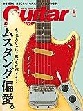 ギター マガジン 2021年5月号