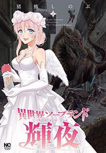 異世界ソープランド輝夜 (2) (ニチブンコミックス)の詳細を見る