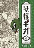 妖怪ギガ(4) (少年サンデーコミックス)