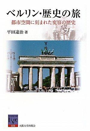 ベルリン・歴史の旅-都市空間に刻まれた変容の歴史 (阪大リーブル025)