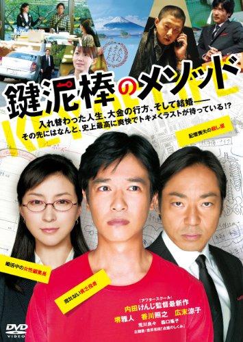 鍵泥棒のメソッド[DVD]