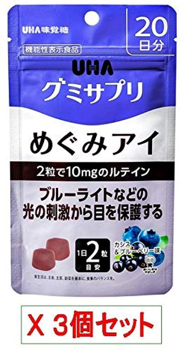 形式寝室順応性のある機能性表示食品 UHAグミサプリ めぐみアイ ルテイン カシス&ブルーベリー味 スタンドパウチ 40粒 20日分x3個セット