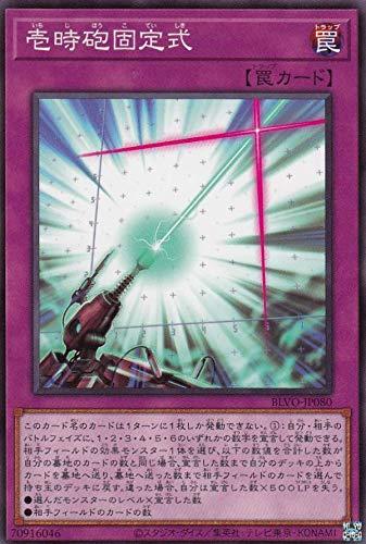 遊戯王 BLVO-JP080 壱時砲固定式 (日本語版 ノーマルレア) ブレイジング・ボルテックス