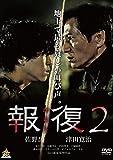 報復2[DVD]