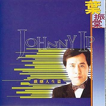 Duo Yi Dian Jing Xuan Ji Volume4: Johnny Ip - Xi Ju Ren Sheng Pian