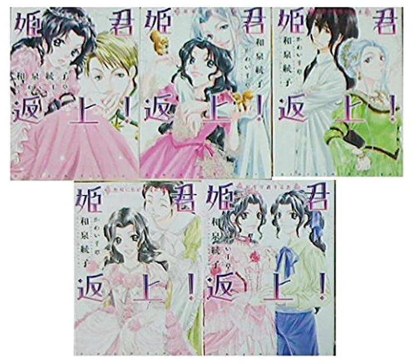 家庭エクスタシー香ばしい姫君返上! 文庫 1-5巻セット (ウィングス文庫)