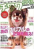 チワワスタイル Vol.13 (タツミムック)