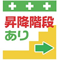SHOWA(ショーワ) 単管シート ワンタッチ取付標識 イラスト版 T030