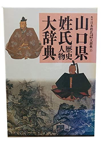 山口県 (角川日本姓氏歴史人物大辞典)の詳細を見る