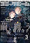 月刊コミックビーム 2021年3月号
