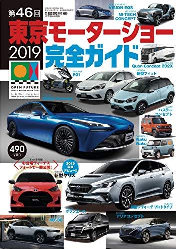 東京モーターショー2019完全ガイド (月刊自家用車増刊2019年12月号)