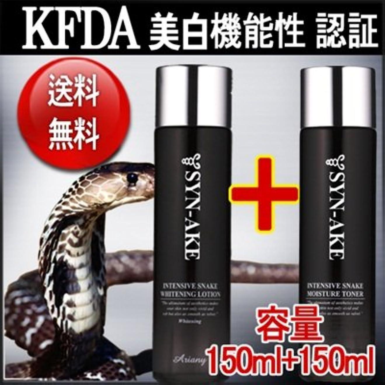 デジタル誠意遮る韓国アリアー二 (Ariany) 蛇毒/ 毒蛇化粧水&乳液2種セット