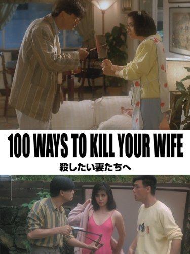 殺したい妻たちへ(字幕版)