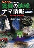 NASAから毎日届く 驚異の地球 ナマ情報 ~美しい地球と不安な地球~