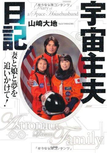 宇宙主夫日記 妻と娘と夢を追いかけて!