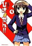 ひきょたん!!(1) (角川コミックス・エース)