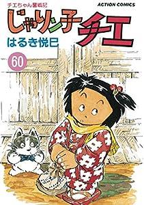 じゃりン子チエ【新訂版】 : 60 (アクションコミックス)
