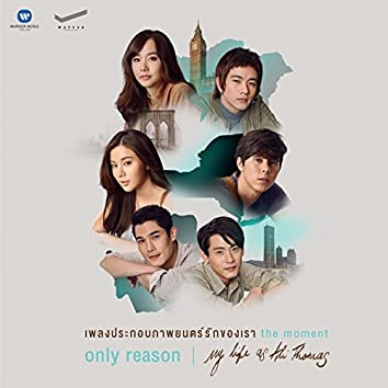 """Only Reason (From """"The Moment"""")"""