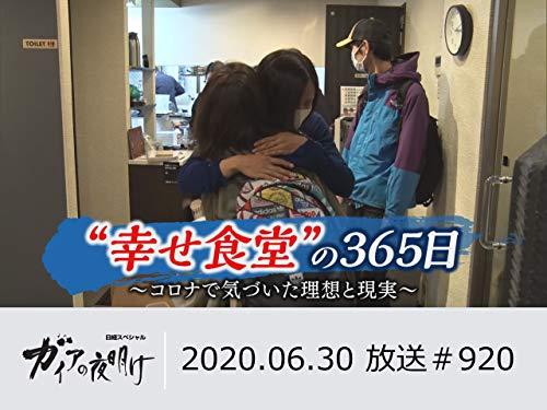 """『ガイアの夜明け #920 """"幸せ食堂""""の365日~コロナで気づいた理想と現実~』のトップ画像"""