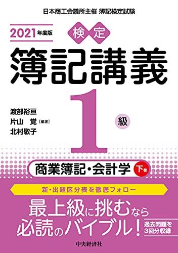 【検定簿記講義】1級商業簿記・会計学(下巻)〔2021年度版〕