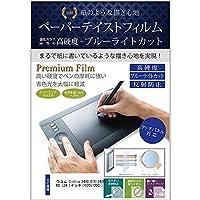 メディアカバーマーケット ワコム Cintiq 24HD DTK-2400/K0 [24.1インチ(1920x1200)]機種 紙のような書き心地 ブルーライトカット キズに強い 反射防止 フィルム