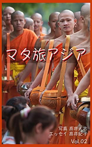 マタ旅アジア Vol.02: 東南アジアで暮らす、少数民族の日々