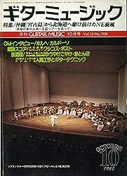 ギターミュージック 1986年10月号 特集:沖縄[宮古島]から北海道へ駆け抜けたNE旋風