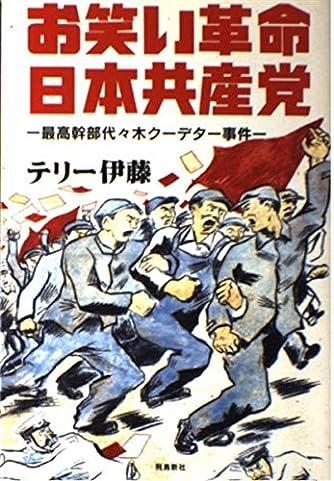 お笑い革命日本共産党