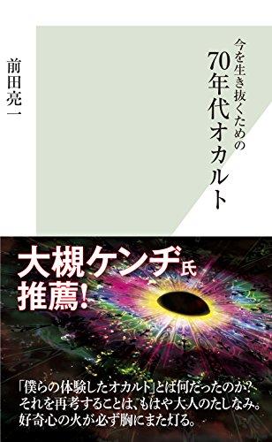 今を生き抜くための70年代オカルト (光文社新書)