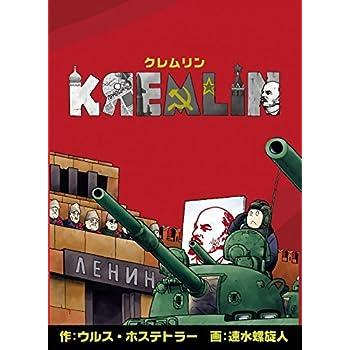 クレムリン 日本語版