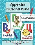 Apprendre l'alphabet russe: Livre de coloriage bilingue pour tout-petits. Animaux.