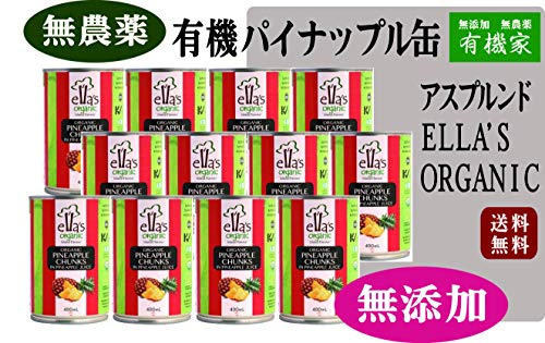 オーガニック パイナップル缶 400g×12個<1ケース箱売り>★ 送料無料 宅急便で配送 ★アスプルンド ELLA'S ORGANIC パイナップル缶 : Ella's Organicのフルーツは20年以上にわたり、農薬不使用の管理栽培の下、高品質のフル