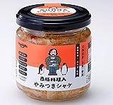 南極料理人「西村淳」監修 やみつきシャケ 内容量150g
