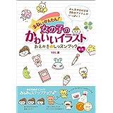 まねしてかんたん!女の子のかわいいイラスト おえかき☆レッスンブック 新版 コツがわかる本