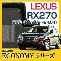 【ECONOMYシリーズ】LEXUS レクサス RX270 フロアマット カーマット 自動車マット カーペット 車マット(H22.08~24.04、AGL10W) 2WD ブラック ab-lex-rx270-22agl10w2wd-dukebk