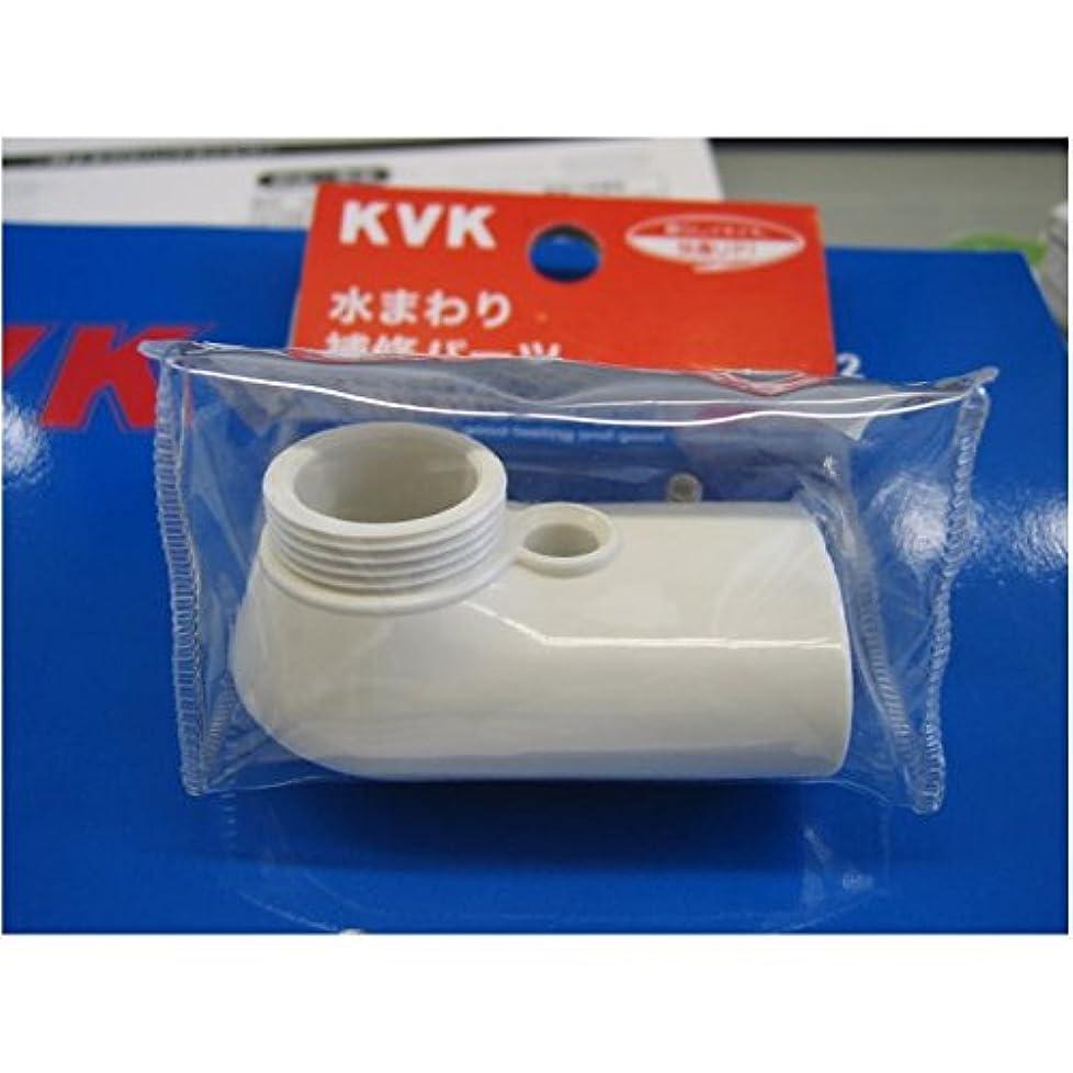 サラミありそう進化【ゆうパケット対応品】 KVK 【KP864DW/800】 旧MYMFA737等用吐水口先端キャップホワイト 旧MYM補修部品>パイプ関連