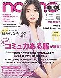 non-no (ノンノ) 2020年5月号 [雑誌]