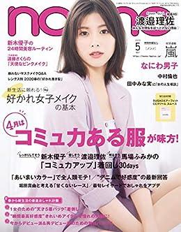 [集英社]のnon-no (ノンノ) 2020年5月号 [雑誌]
